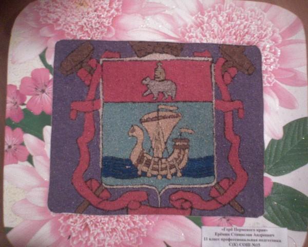 герб чусового